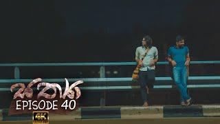 Sathya | Episode 40 - (2020-11-22) | ITN Thumbnail
