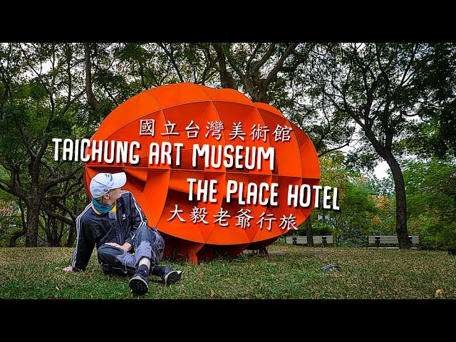MUSEUM OF FINE ARTS and THE PLACE Taichung (台灣美術館/台中大毅老爺行旅)