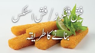 Fish Sticks Recipe in Urdu فش اسٹکس بنانے کی ترکیب فش فنگرز Fish Fingers   Seafood Recipes