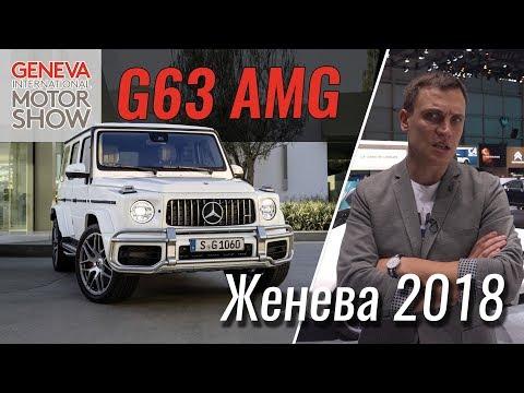 Mercedes-Benz G-Class W463 (2 рестайлінг) Позашляховик