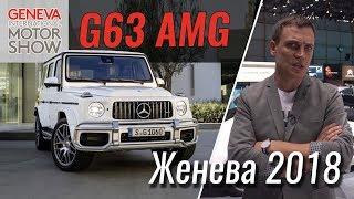 G63amg 2018 - Самый Злой Кубарь. Женева 2018