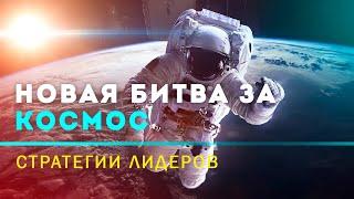 Новая Битва за Космос. Стратегии Лидеров. Сергей Переслегин