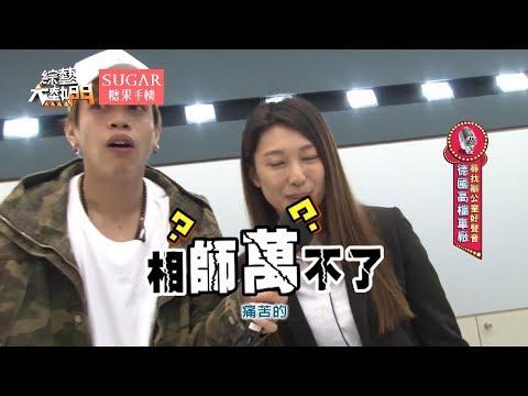 【辦公室好聲音  不當歌手太可惜?!】20171121綜藝大熱門 X SUGAR糖果手機