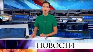 Выпуск новостей в 15:00 от 29.07.2019
