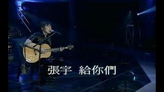 張宇 Phil Chang - 給你們 (官方完整版MV)