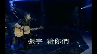 張宇 Phil Chang -  給你們 To You (官方完整版MV)