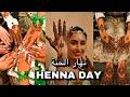 Henna Day : ليلة الحنة كيفاش دازت