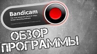 установка, настройка и обзор программы Bandicam (версия 2017 г.)
