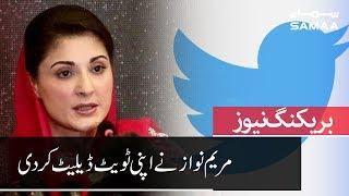 Maryam Nawaz deleted her tweet | SAMAA TV | 26 July 2019