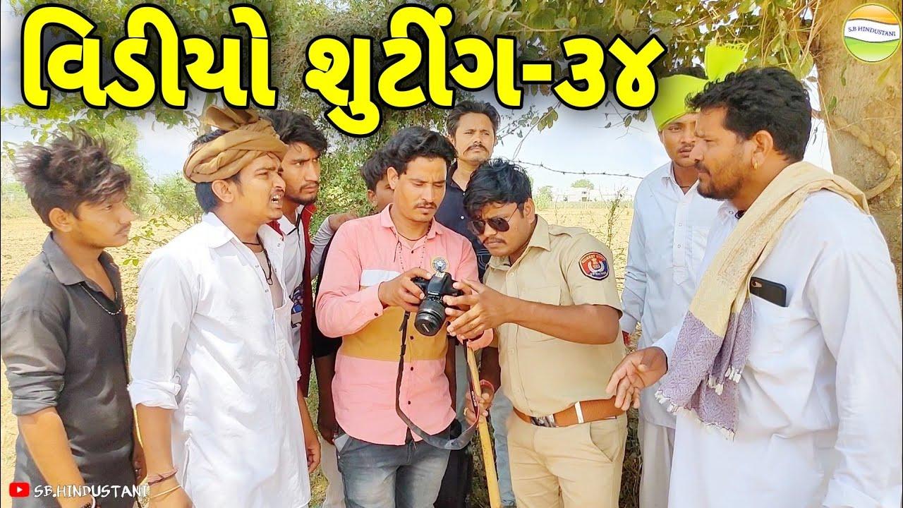 ડાઇરેક્ટર ફસાયો પોલીસના કેસમા//Gujarati Comedy Video//કોમેડી વિડીયો SB HINDUSTANI