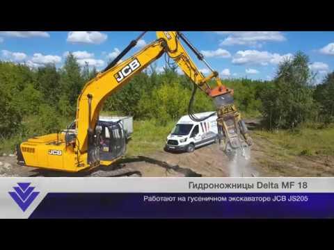 Гидроножницы Delta MF18. Демонтаж трехэтажного здания за 2 дня!