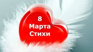 8 Марта. Поздравление в стихах!