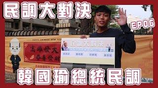 【民調大對決EP6】新崛江之戰  究竟年輕人支不支持韓國瑜選總統呢?