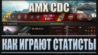 AMX CDC как играют статисты. АМХ СДС Утёс – Стандартн бой.