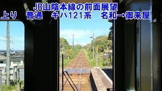 【JR山陰本線の前面展望】山陰本線上り 普通 キハ121 名和→御来屋 JR西日本 気動車