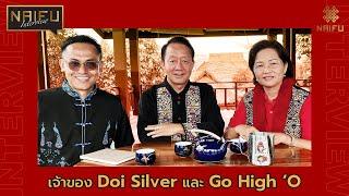 สัมภาษณ์ก๋อสมชาย รุ่งรชตะวาณิช และต่อพิมพร รุ่งรชตะวาณิช นักธุรกิจคนอิ้วเมี่ยนที่ประสบความสำเร็จ เจ้าของดอยซิลเซอร์ และ Go High 'O (โกไฮ่โอ้) อำเภอปัว จังหวัดน่าน ...