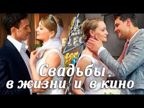 СВАДЬБЫ актеров сериала