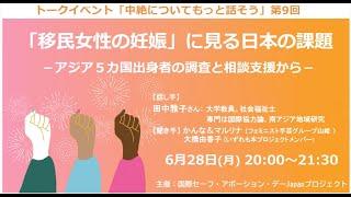 中絶についてもっと話そう⑨ 移民女性の妊娠に見る日本の課題-アジア5カ国出身者の調査と相談支援から-