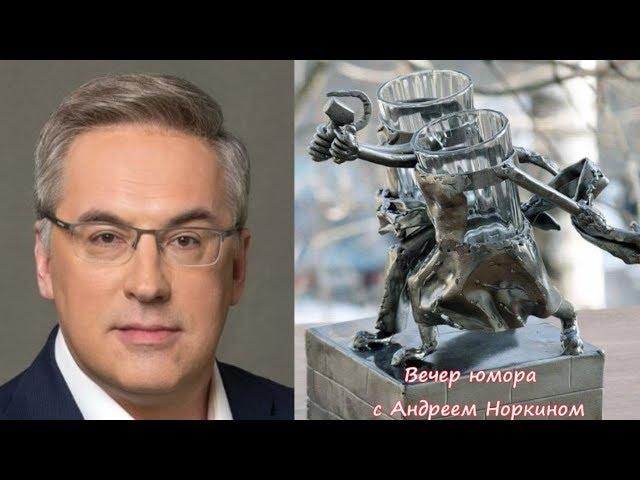 Вечер юмора с Андреем Норкиным. часть 1