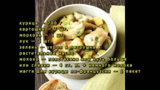 Мясо по французски рецепт из курицы в мультиварке