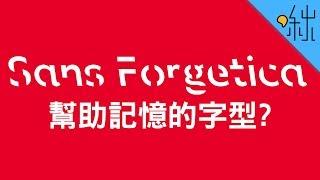 可以幫助記憶的字型 - Sans Forgetica真的有用嗎? | 超邊緣冷知識 第70集 | 啾啾鞋