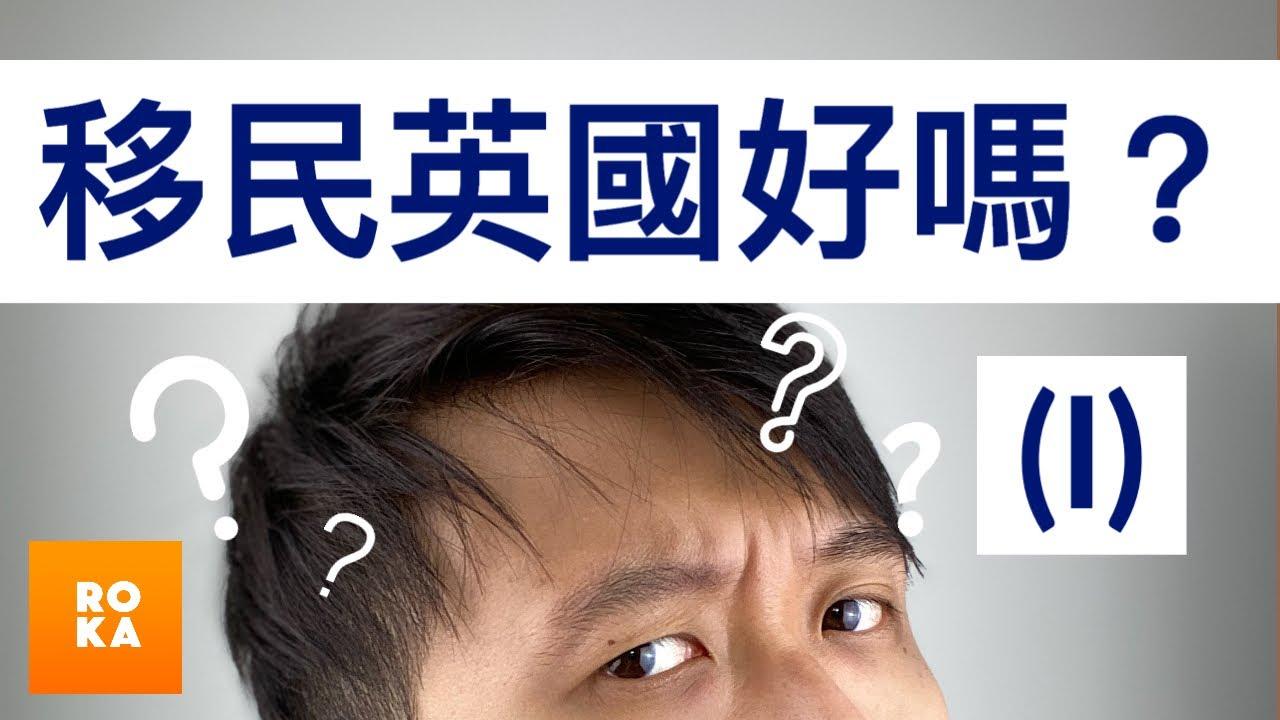 居英港人同你傾:移民英國好嗎?第1集   ROKA talks 01   - YouTube