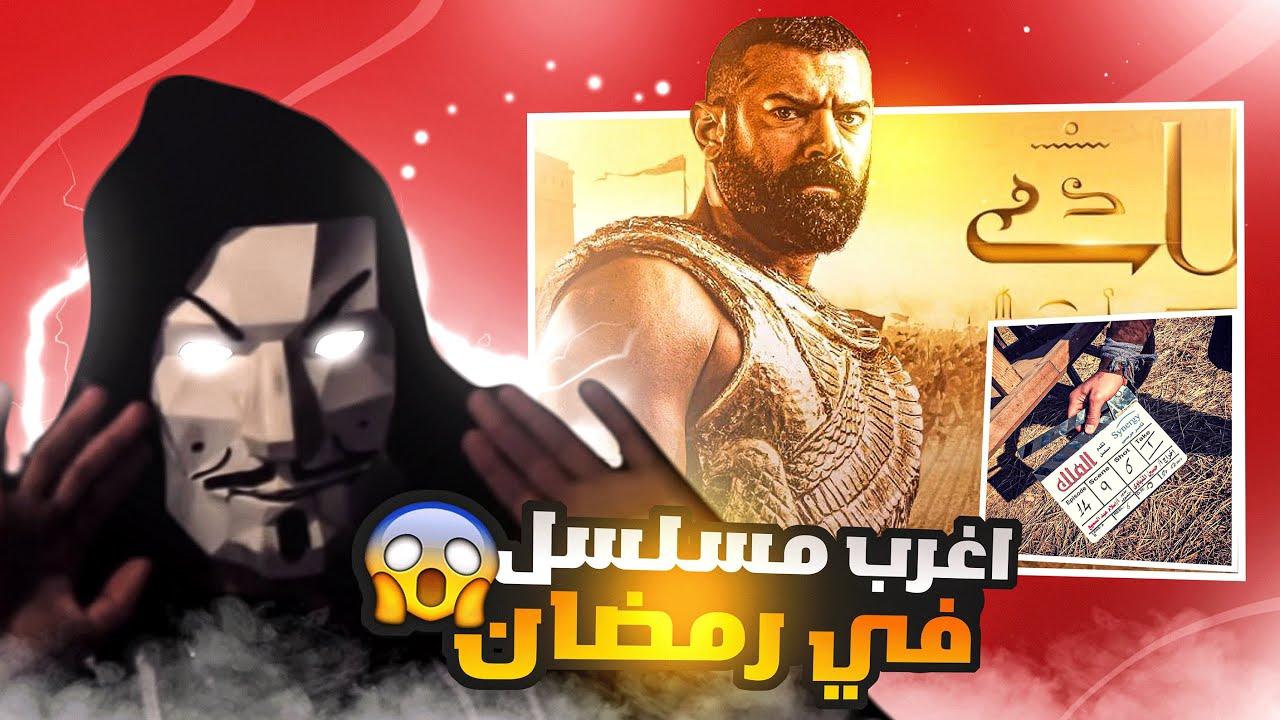 تحليل اعلان مسلسل الملك احمس  - عمرو يوسف