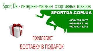 Sport Da. Бесплатная доставка. Купить спортивные товары. Цена на спортивные товары. Украина.(Sport Da - интернет-магазин спортивных товаров предлагает доставку в подарок (все детали на нашем сайте). http://sport..., 2014-02-17T17:08:36.000Z)