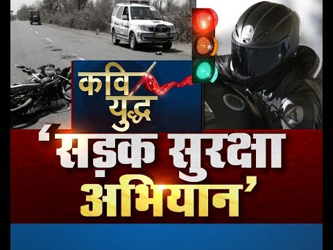 Kavi Yudh: A special poetic campaign on Road safety and Traffic rules