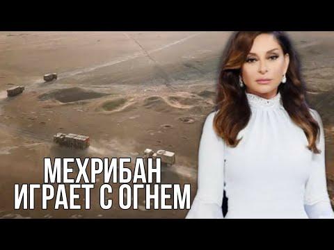 ПОЗОР: Мехрибан Алиева провоцирует войну чтобы прийти к власти
