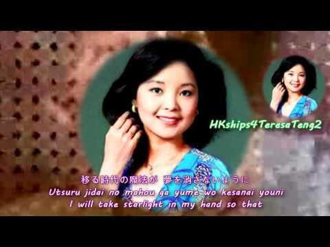 鄧麗君 Teresa Teng -- I Love You