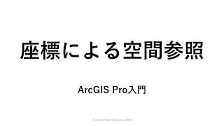 ArcGIS Pro 入門 04「座標による空間参照」