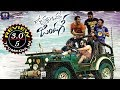 Unnadi Okate Zindagi Movie Review || Telugu Full Screen