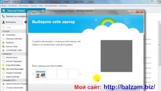 Skype - общение в Интернет. 3-й Урок SVАкадемии.