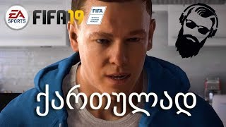 FIFA 19 ალექს ჰანტერის კარიერა ნაწილი 8