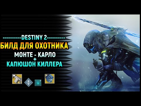 Destiny 2. Мощный билд для Охотника, Громобежца. Монте-Карло и Капюшон Киллера.