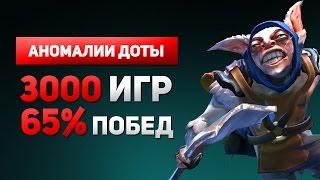 Meepo 3000 Игр 65 Побед   Аномалии доты