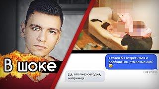 СЕКС С НЕЗНАКОМКОЙ   ПРАНК НАД ДЕВУШКОЙ В СЕТИ