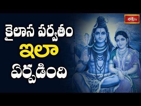 కైలాస పర్వతం ఇలా ఏర్పడింది  Panduranga Mahatyam  Sri Garikipati Narasimha Rao  Bhakthi TV
