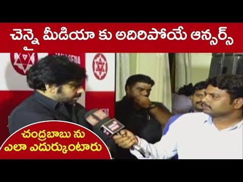 జనసేన ఏపీని సరైన దిశలో నడిపిస్తుంది | Pawan Kalyan Fantastic Answers To Chennai Media - Charan tv