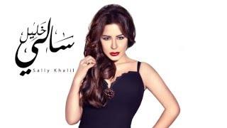 Sally Khalil - Tafiha (Lyrics) | (سالي خليل - طفيها (كلمات