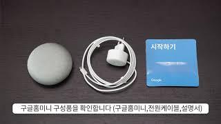 안드로이드TV 셋톱박스, 구글홈미니 설치 방법