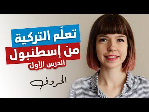 تعلم التركية من اسطنبول