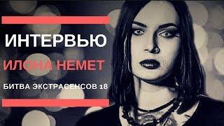 Интервью c Илоной Немет. Битва экстрасенсов. 18 сезон Украина.