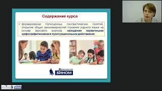 Постановка и решение учебной задачи на уроках обучения грамоте в начальной школе.  Часть 6