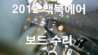 2012 맥북에어 보드 수리 + 부산 맥북에어 보드 수리