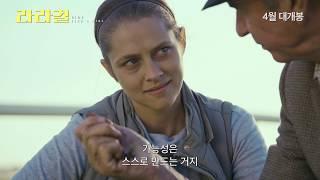 [라라걸] 메인 예고편