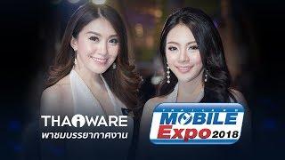 พาส่องพริตตี้สาวสวยภายในงาน Thailand Mobile Expo 2018 ประจำไตรมาสแรกของปี 2018