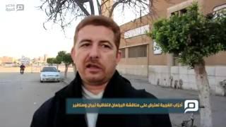 مصر العربية | أحزاب الغربية تعترض على مناقشة البرلمان لاتفاقية تيران وصنافير