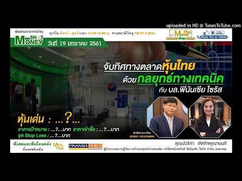 จับทิศทางตลาดหุ้นไทยด้วยกลยุทธ์ทางเทคนิค กับ บล.ฟินันเซีย ไซรัส (19/01/61- 1)